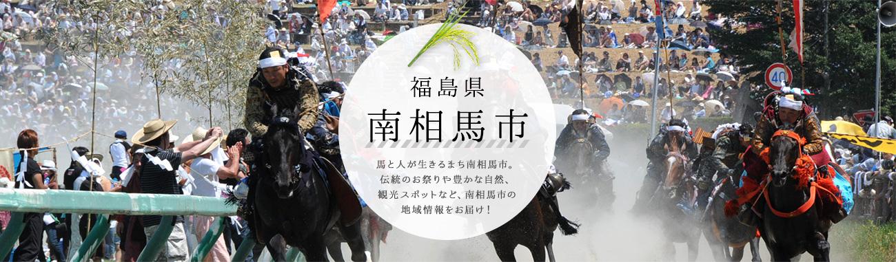 福島県南相馬市 馬と人が生きるまち南相馬市。 伝統のお祭りや豊かな自然、観光スポットなど、 南相馬市の地域情報をお届け!