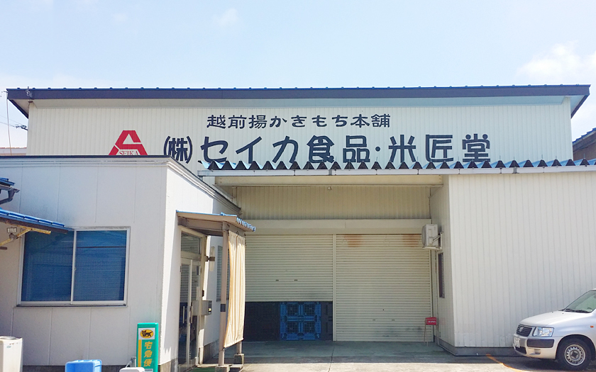 老舗米菓会社が、Web制作を受注している不思議。