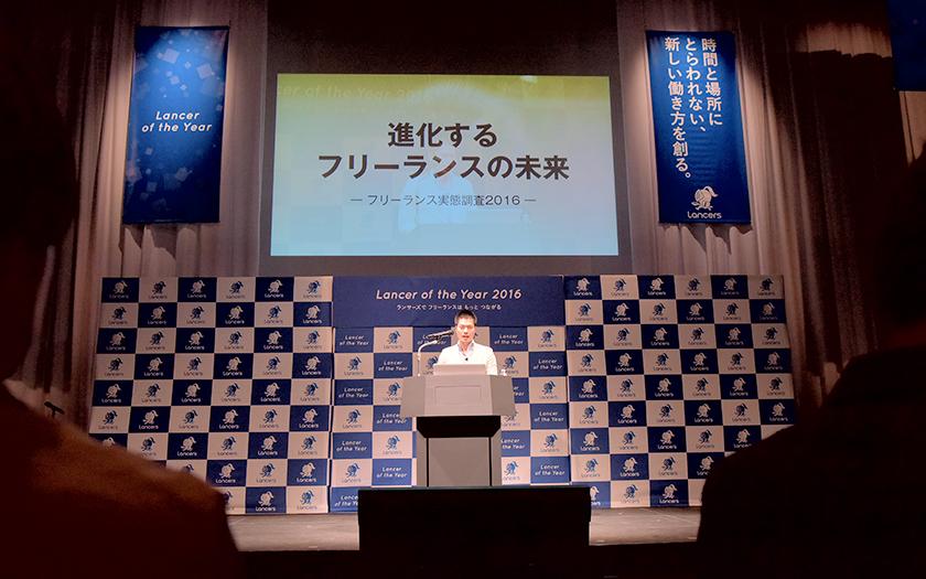 フリーランス実態調査2016年度版を発表! 日本のフリーランス事情