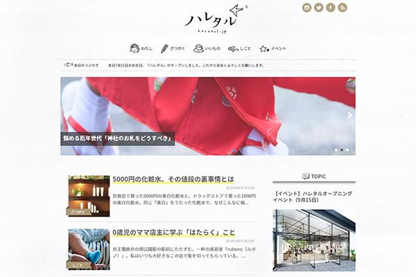 東洋経済社『ハレタル』編集長の堀越さんとフリーランスの笠原さん