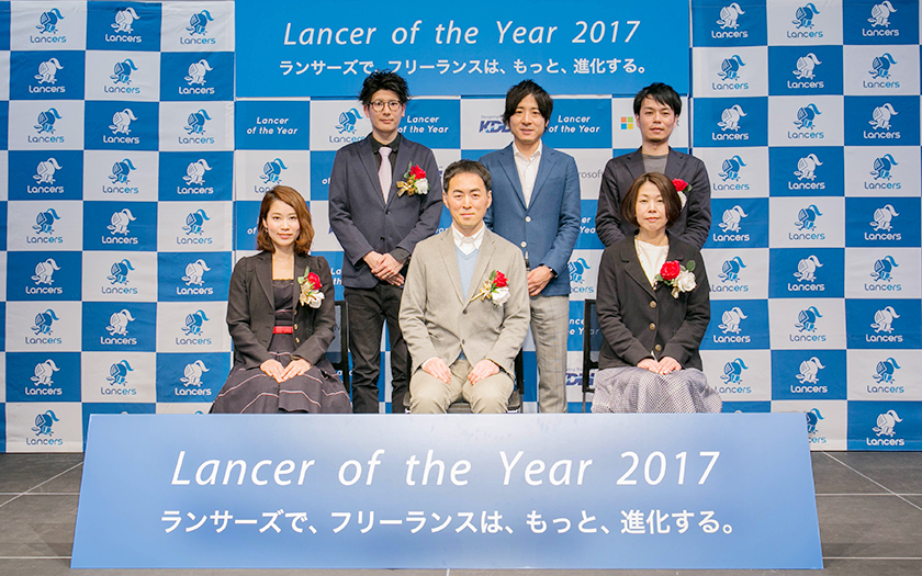 フリーランスや副業で活躍している人を表彰する Lancer of the Year 2017 受賞式を徹底レポート!