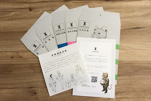 経費擬獣図鑑の封筒たち