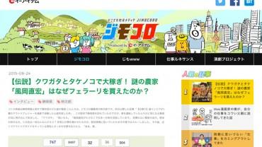 サイゾーとジモコロの編集長対談|編集者とライターとの関係・ウェブ時代の編集者のキャリアアップ