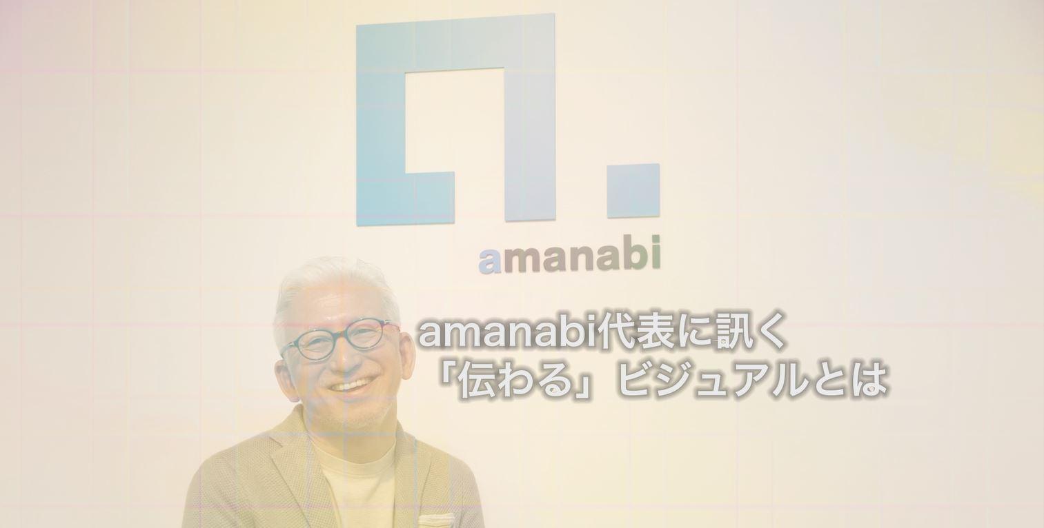 amanabi_moviecapture2