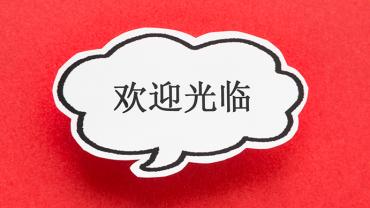 中国語翻訳の見積もりについて知りたい!依頼するにはいくら必要?