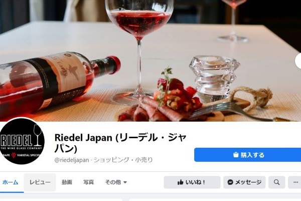 RiedelのFacebookページ