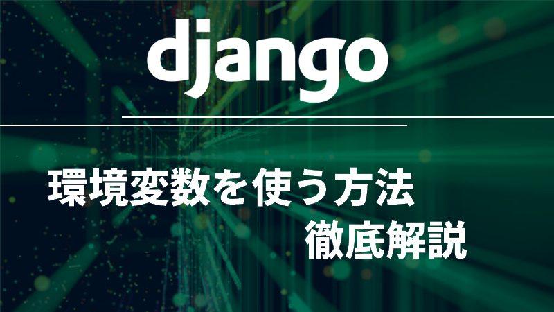 【セキュリティ対策】django-environで環境変数を利用する方法
