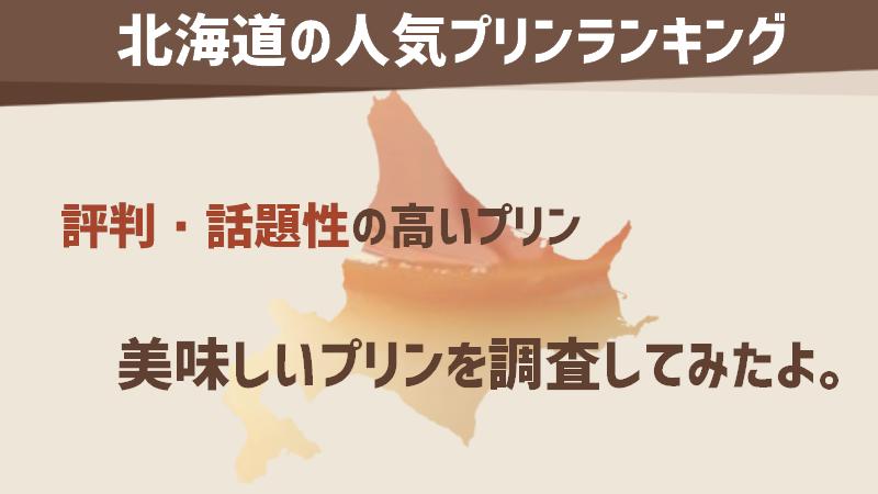 北海道プリン
