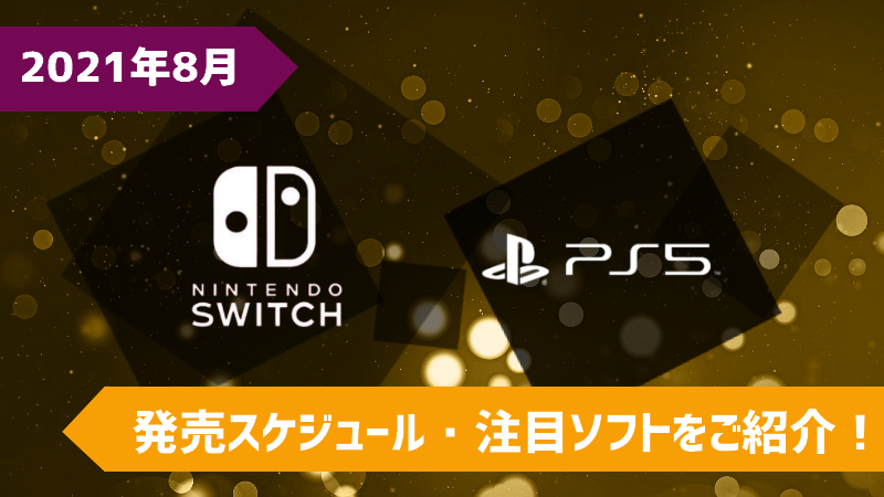 ps5switch