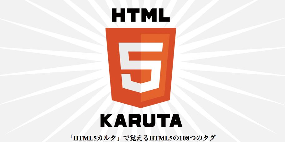 HTML5KARUTA 「HTML5カルタ」で覚えるHTML5の108つのタグ