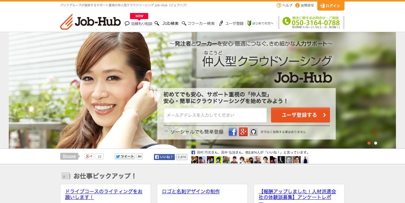 Job-Hubさん