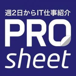 週2日からのITお仕事紹介「PROsheet」開始3カ月でスキル別の登録数がのべ1,300名を突破