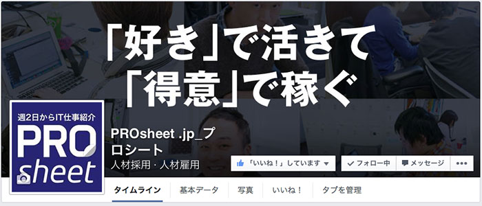 PROsheetFacebookページ