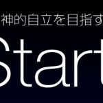 ITエンジニア「自立支援」イベント Samurai Engineer Startup