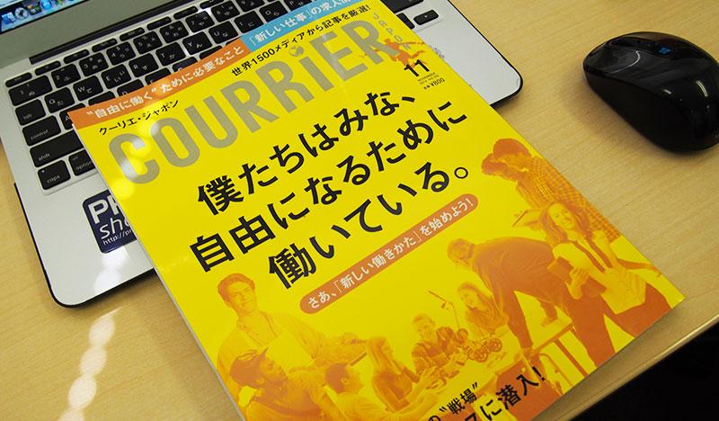 COURRiER Japon 11月号