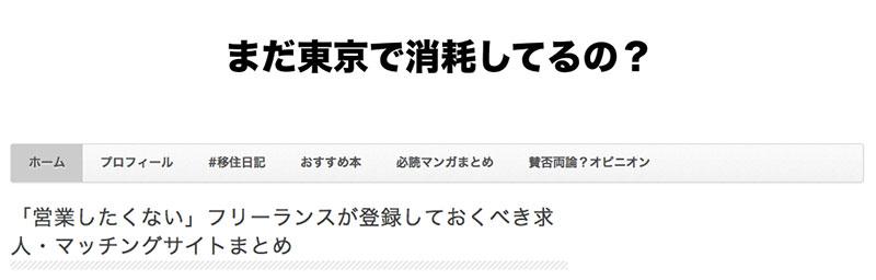 イケダハヤトさんのブログで紹介頂きました