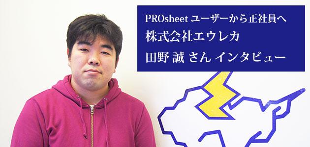 株式会社エウレカ 田野誠さん