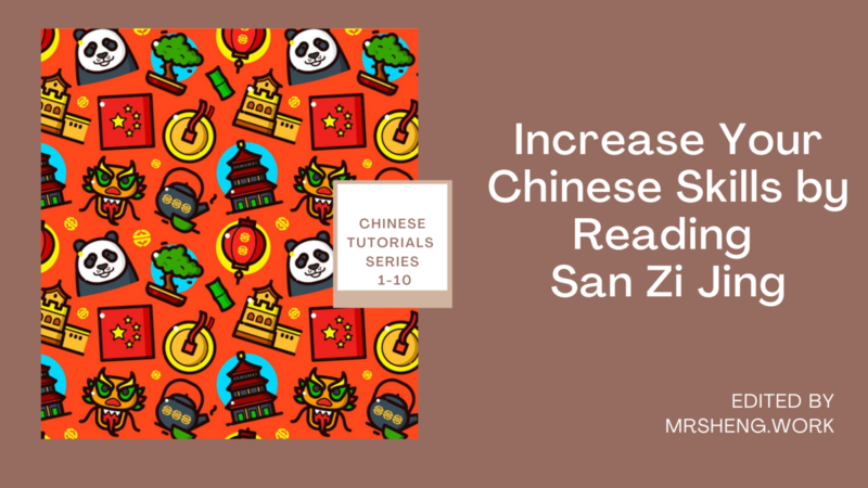 increase your chinese skills