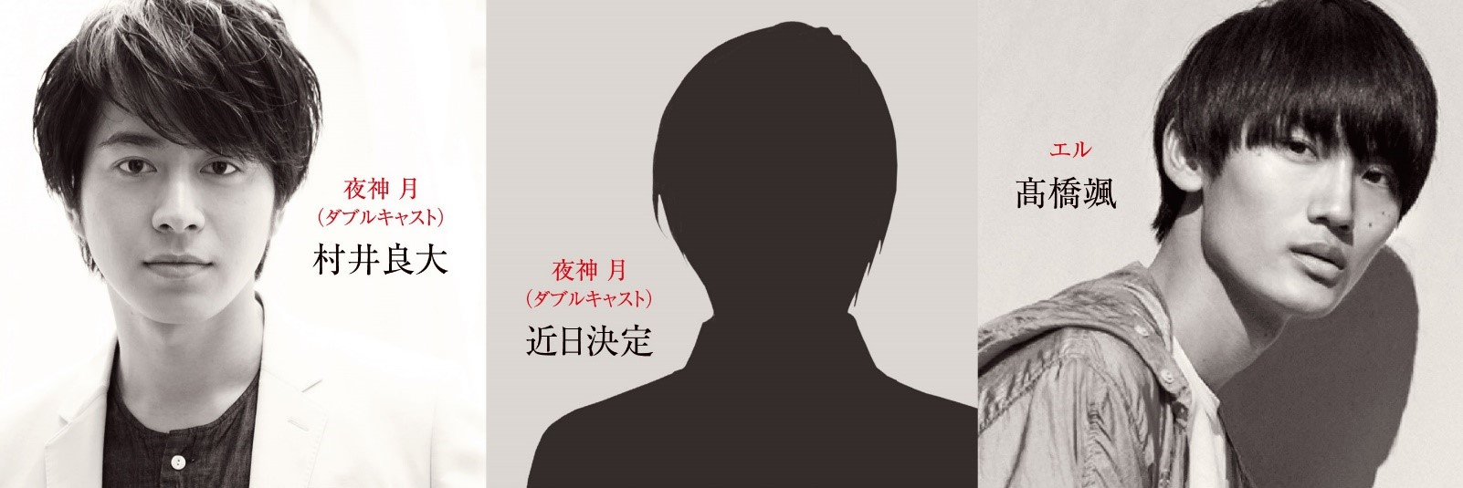 2020年1月上演『デスノートTHE MUSICAL』新キャスト発表!!