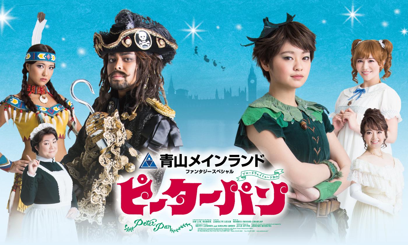 【終了しました】青山メインランドファンタジースペシャル ブロードウェイミュージカル『ピーターパン』製作発表のご案内!!
