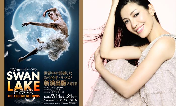 【6/2(日)、7/7(日)BS-TBS 10:30~】マシュー・ボーンの 『白鳥の湖~スワン・レイク~』特別番組放送!
