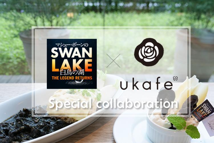 【終了しました】マシュー・ボーンの『白鳥の湖~スワン・レイク~』× ukafe スペシャルコラボレーション決定!