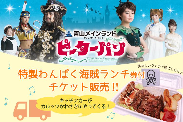 【終了しました】青山メインランドファンタジースペシャル ブロードウェイミュージカル『ピーターパン』神奈川公演限定! キッチンカー ランチ付チケット販売のご案内