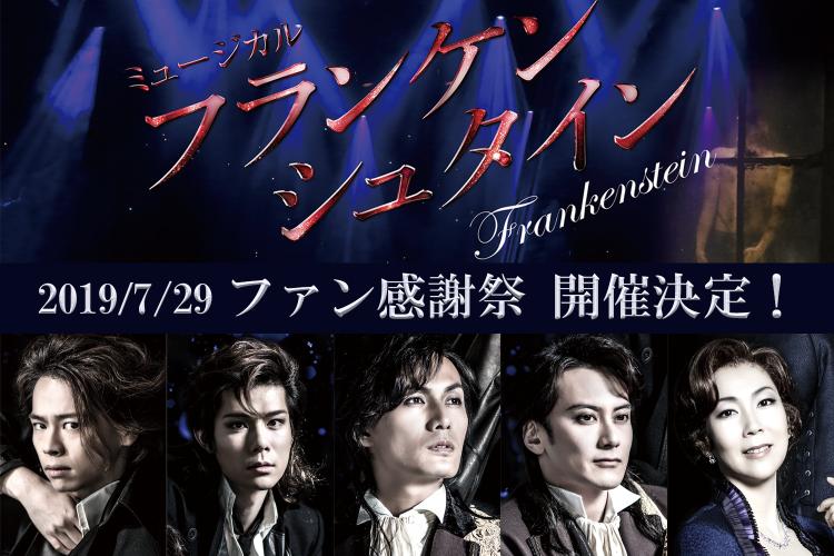 【終了しました】『フランケンシュタイン』ファン感謝祭 トーク&歌唱披露イベント開催決定!