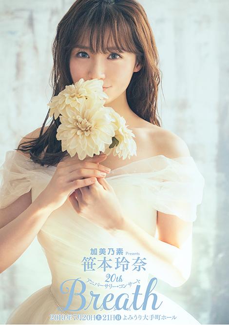 加美乃素Presents笹本玲奈20thアニバーサリー・コンサート『Breath』