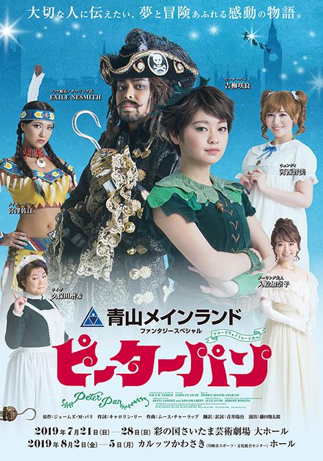 青山メインランドファンタジースペシャル ブロードウェイミュージカル『ピーターパン』