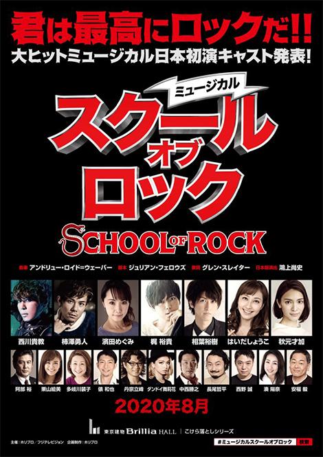 『スクールオブロック』連載 Behind the scene of スクールオブロック Vol.2公開!