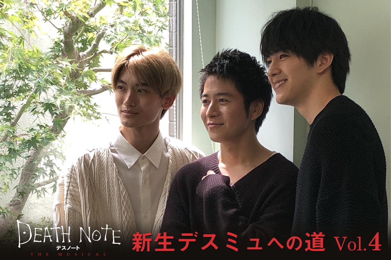 """新生デスミュへの道 Vol.4~台風一過の""""取材日""""ドキュメント"""