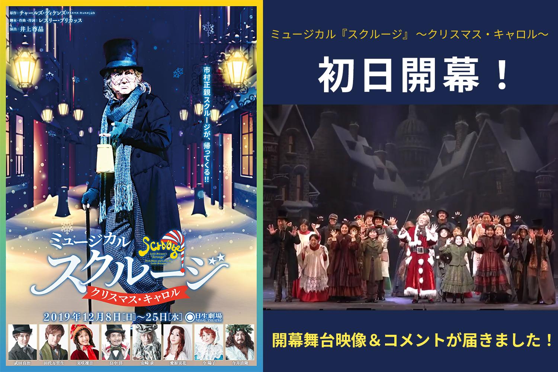 ミュージカル『スクルージ』 ~クリスマス・キャロル~ 初日開幕!!