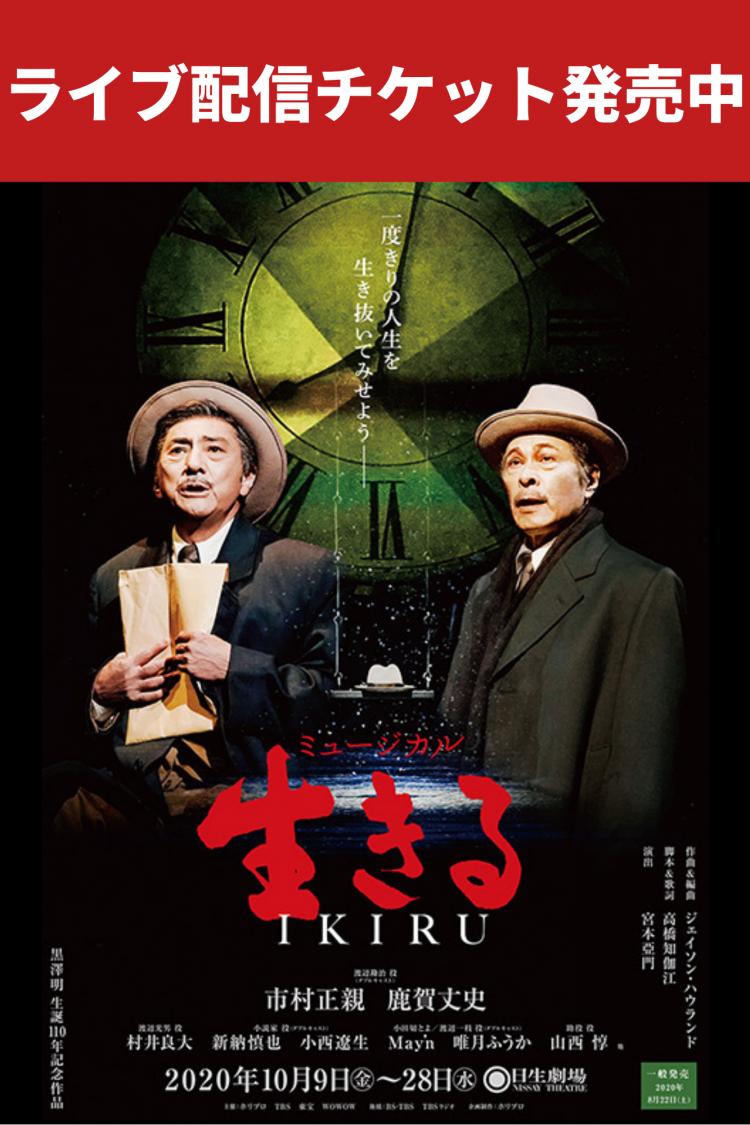 ミュージカル『生きる』大千穐楽ライブ配信の観劇アンケート設置