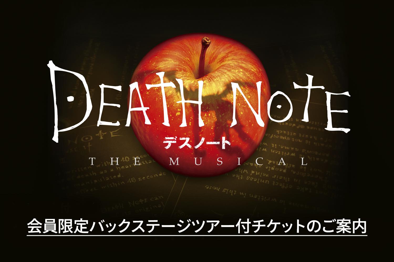 【終了しました】『デスノート THE MUSICAL』会員限定バックステージツアー付チケットのご案内