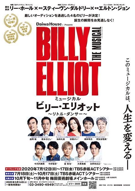 ミュージカル『ビリー・エリオット~リトル・ダンサー~』7・8月公演ビリー役出演ローテーション発表!
