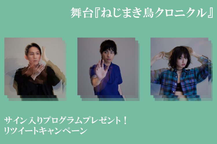 【終了しました】舞台『ねじまき鳥クロニクル』サイン入りプログラムプレゼント!リツイートキャンペーン