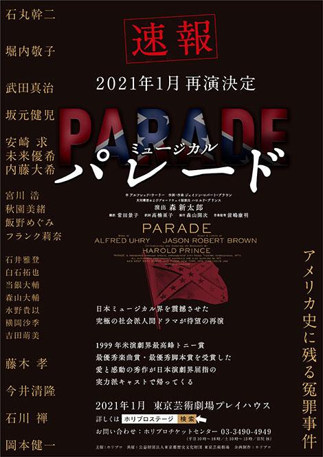 ミュージカル『パレード』販売座席解放のお知らせ