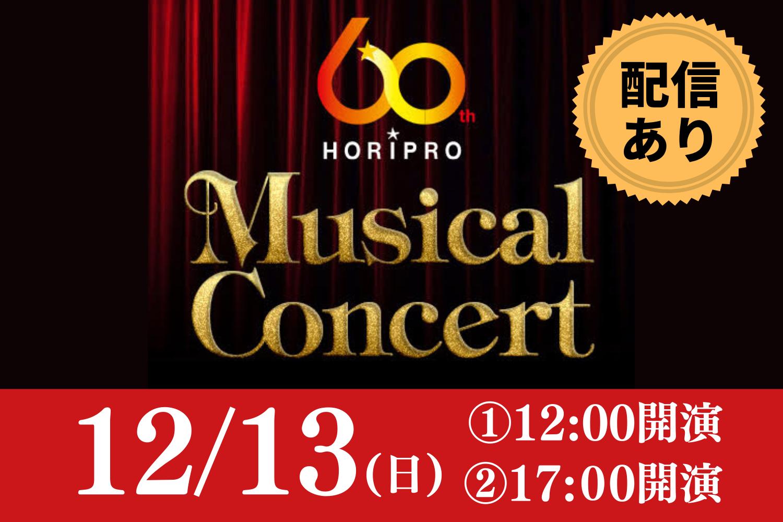 【創業60周年記念】ホリプロミュージカル・コンサート開催決定!