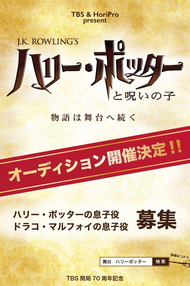 『ハリ―ポッターと呪いの子』主要キャストオーディション開催!