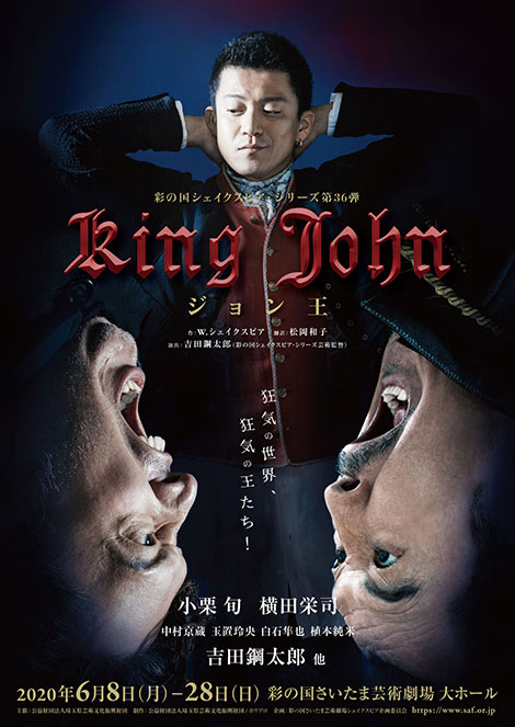 舞台初挑戦から10年・白石隼也が念願のシェイクスピア劇『ジョン王』にたどり着くまで