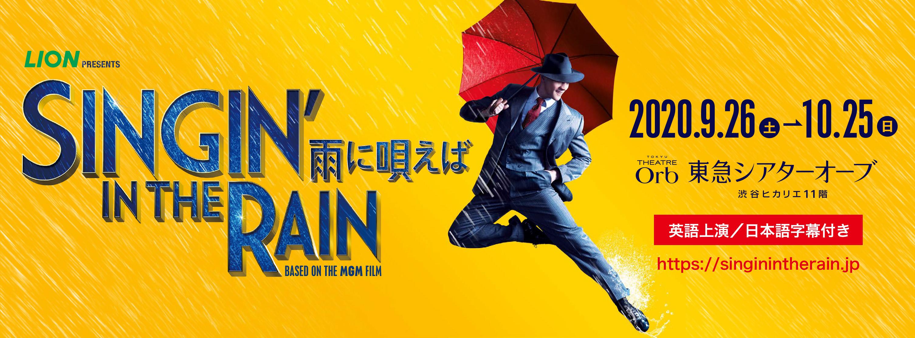 LION presents 『SINGIN'IN THE RAIN〜雨に唄えば〜』 | 【公式 ...