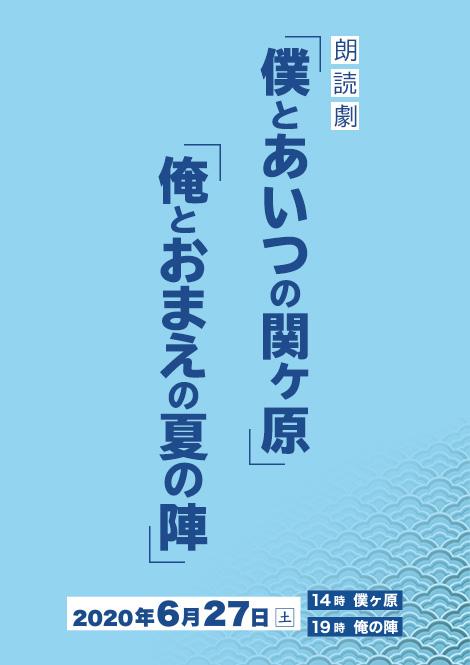 朗読劇「僕とあいつの関ヶ原」「俺とおまえの夏の陣」ダイジェスト映像公開!