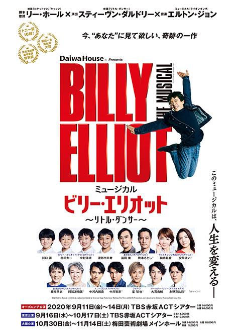 『ビリー・エリオット』A席の追加販売が決定