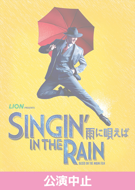 LION presents 『SINGIN'IN THE RAIN〜雨に唄えば〜』