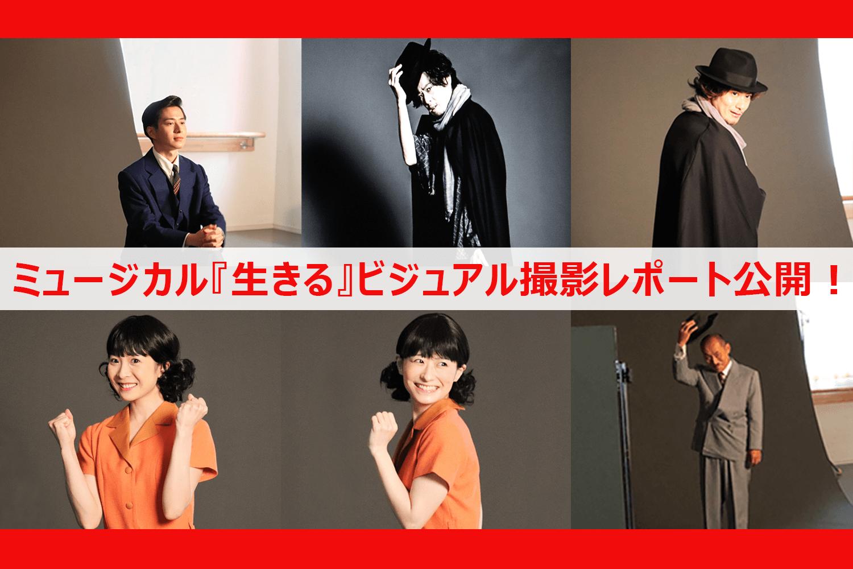 待望の再演!ミュージカル『生きる』ビジュアル撮影レポート