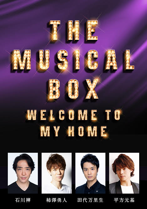 THE MUSICAL BOX~Welcome to my home~ 開催決定!