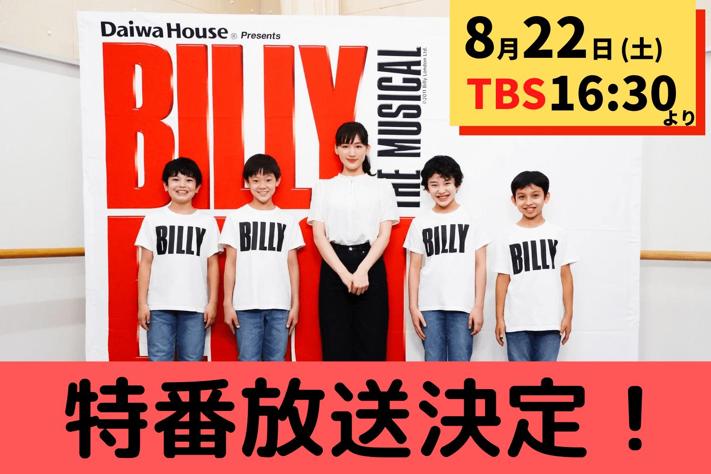 【8/22(土) TBS 16:30より】綾瀬はるかと挑戦者たち『ビリー・エリオット』 特番放送決定!