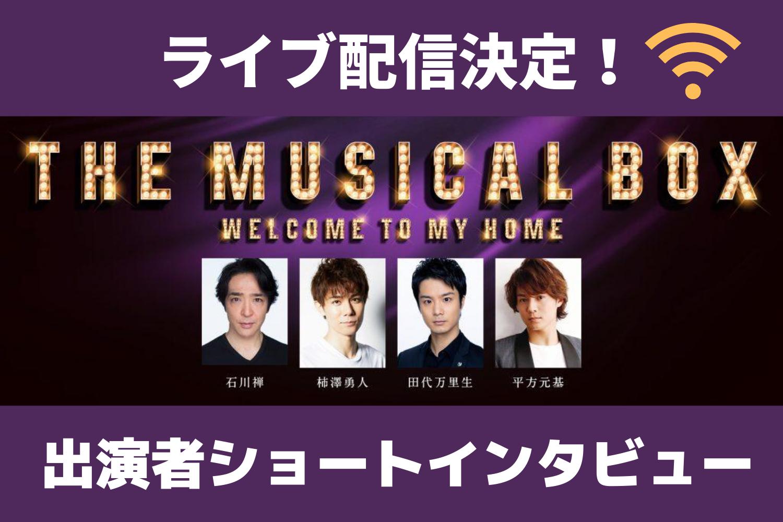 ライブ配信決定!『THE MUSICAL BOX』ショートインタビュー