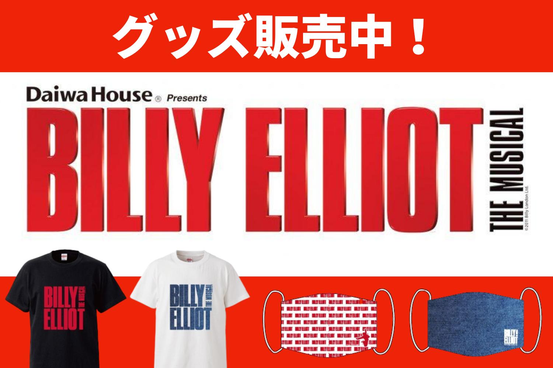 【10/2更新】『ビリー・エリオット』公演グッズラインナップ